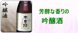 木曽路芳醇な香りの吟醸酒